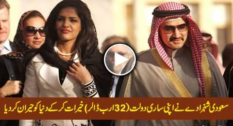 Short Clips Saudi Prince Alwaleed Bin Talal To Donate His Entire Wealth 32bn Charity