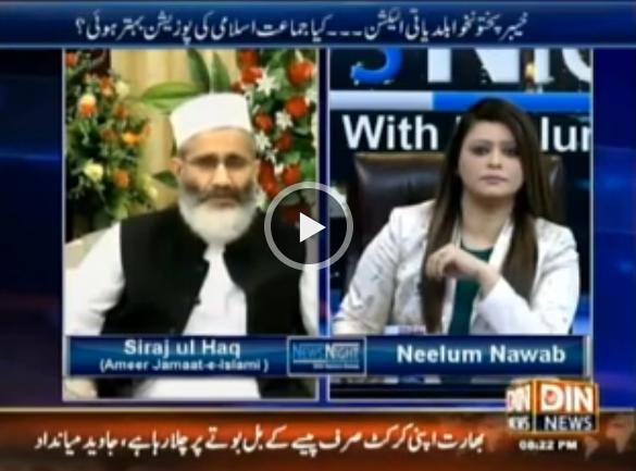 News Night With Neelum Nawab