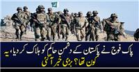Wanted Terrorist Kil-led By Pak Army