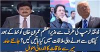Hamid Mir Exclusive Talk After Meeting With PM Imran Khan