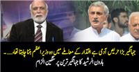 Jahangir Tareen is the most greedy of the power, He wanted to be prime minister - Haroon ur Rasheed