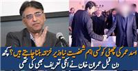 Finance Minister Asad Umar Might Lose His Job and who might be next?